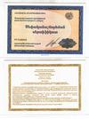 Приватизационный ваучер Республики Армения