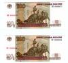 Красивые номера: 100 рублей 1997 (мод. 2004) РФ