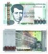 1000 драм 2011 Армения