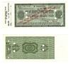 Дорожный чек 50 рублей с купоном БВТ