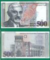 Билет 500 драм 1999, Армения