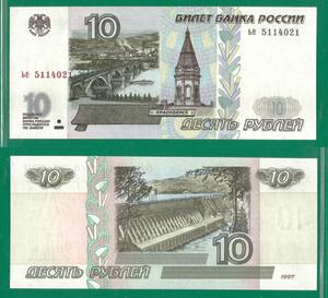 Бумажные десять рублей 1997 года цена 2 злотых ярослав