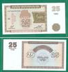 Билет 25 драм 1993, Армения