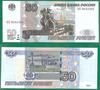 Билет 50 рублей 1997 (мод.2004), РФ