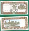 Банкнота 10 патак 1991, Макао (КНР)