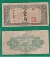 10 фень 1944, Маньчжоу-Го