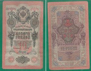 Билет 10 рублей 1909, РИ