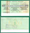 Дорожный чек 500 крон ЧССР