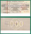 Дорожный чек 1000 крон ЧССР