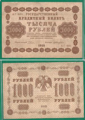 1000 рублей 1918 Советская Россия