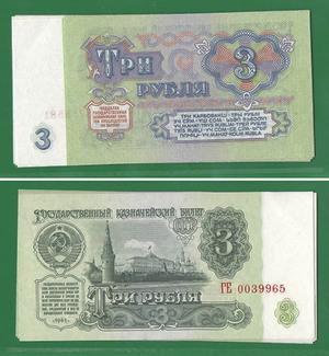 3 рубля 1961 СССР