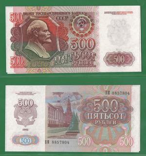 500 рублей 1992 СССР