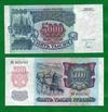 5000 рублей 1992 Россия