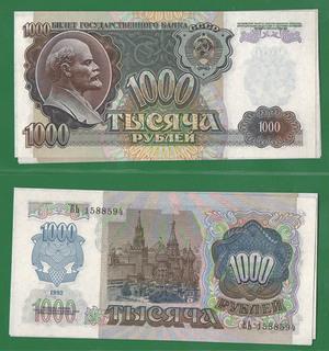 1000 рублей 1992 СССР