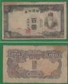 100 вон 1945 Корея