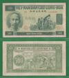500 донгов 1951 Вьетнам