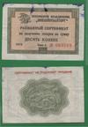 Сертификат 10 копеек 1972 Внешпосылторг СССР