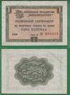 Разменный сертификат 1 копейка 1966 Внешпосылторг СССР