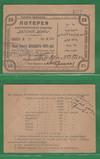 Лотерейный билет 25 рублей Детский Дом