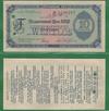 10 рублей 1961 года ГосБанк СССР