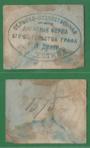 Ярлык Сельско-Хозяйственной Фермы С.Д.Шереметева