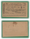 5 рублей 1919 Эривань