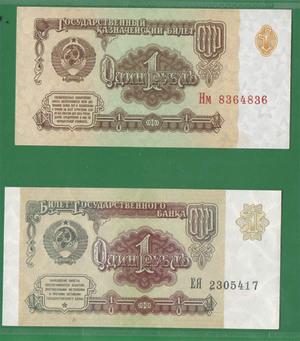 набор билетов 1961-1991гг СССР