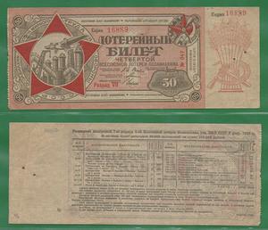 Лотерейный билет 50 копеек 1930 Осоавиахим