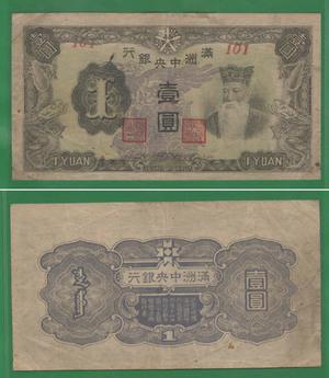 1 юань 1944 Маньчжурия (Китай)