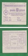 10 рублей 1918 Благодарный