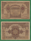 100 рублей 1919 Азербайджан