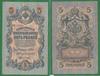 5 рублей 1909 Царское Правительство
