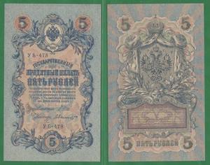 5 рублей 1909 года Сов.Выпуск
