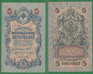 5 рублей 1909 Сов.Выпуск