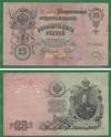 25 рублей 1909 Империя