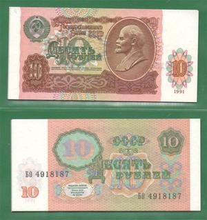 10 рублей 1991 СССР
