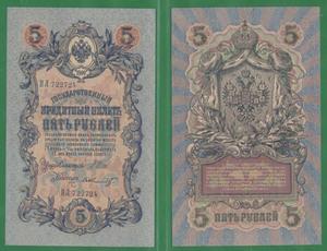 5 рублей 1909 Россия