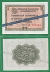 Сертификат 5 копеек 1966 года Внешпосылторг СССР