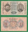 1 тугрик 1941 года Монголия