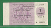 Отрезной чек 1 копейка 1970 года БВТ СССР