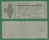 Редкие 25 рублей 1919 Омск, (пр.Колчака)