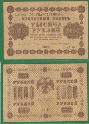 1000 рублей 1918 г. Ленинская Россия