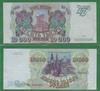 10000 рублей 1993 (мод.1994) Россия