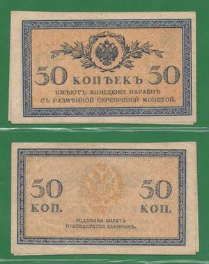 50 копеек 1915 Рос.Империя