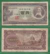 100 йен 1950-1958гг. Япония