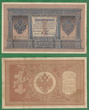 1 рубль 1898 Рос.Империя