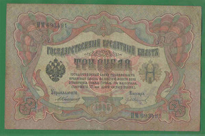 3 рубля 1905  Империя