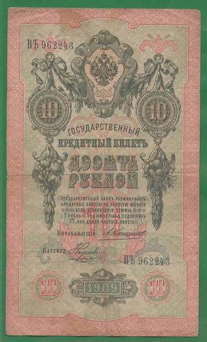 10 рублей 1909 Империя