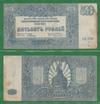 500 рублей 1920 ГК ГК ВСЮР