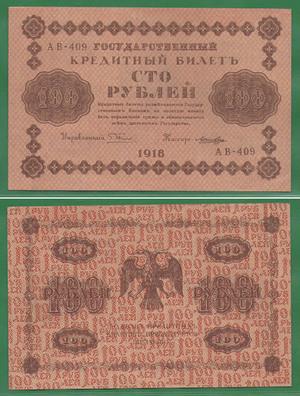 100 рублей 1918 Советская Россия